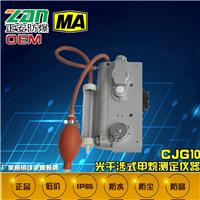CJG10光干涉式甲烷测定仪器 光学瓦斯检测仪
