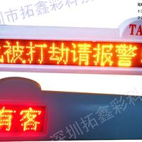 出租车LED车顶灯屏电子灯箱厂家提供