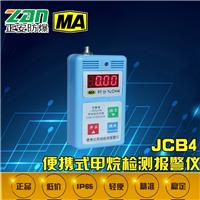 JCB4便携式甲烷检测报警仪 瓦斯气体检测仪