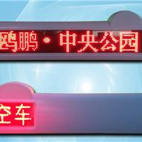 双面出租车LED顶灯广告屏