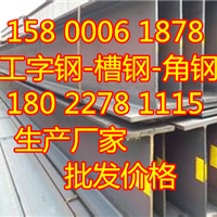 广东工字钢产品报价&出厂价格
