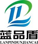 广州蓝品盾建材科技有限公司