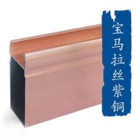 批发供应宝马拉丝紫铜铝型材 彩色电泳铝材