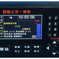 公交车巴士校车GPS语音手自动报站器