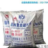 低价促销江西超细碳酸钙