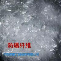 供应防爆裂纤维
