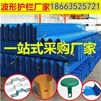 供应山东冠县山河护栏板生产厂家