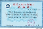 防雷工程专业施工资质证
