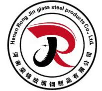 河南荣锦玻璃钢制品有限公司