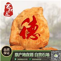 黄蜡石、大型园林石低价出售、广东景观石