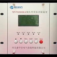 """""""泰中岩电气""""专业生产微机型谐振消除装置"""
