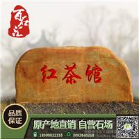 大型园林石报价、广东黄蜡石、刻字景观石