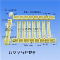 供应72型罗马柱路基栅栏