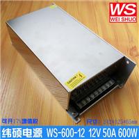 供应纬硕12V50A开关电源 12V600W开关电源