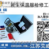 供应救生保温服检修工具优质整套