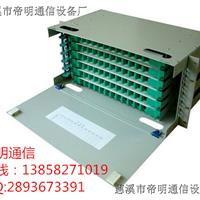 96芯ODF子框96芯19英寸ODF箱