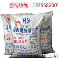 浙江PVC色母粒级重钙粉多少钱一吨
