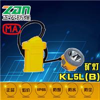 正安KL5LM(B)型矿灯/KL5LM(B)价格