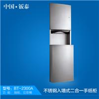上海钣泰不锈钢入嵌式二合一手纸柜