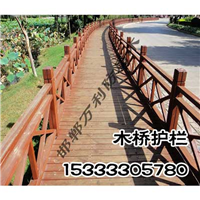 邯郸防腐木护栏报价 防腐木木桥定做