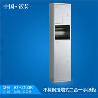 上海钣泰不锈钢酒店专用挂墙式二合一手纸柜