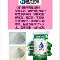 湖南湘潭腻子粉厂用灰钙替代品预糊化淀粉