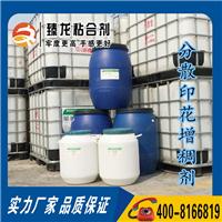 供应分散印花增稠剂抗盐性好性价比高臻龙