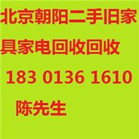北京朝阳二手旧家具家电物资回收公司