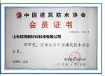 中国建筑行业防水协会