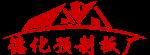 九江德化预制板厂