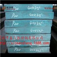 供应P20塑胶模具钢 P20圆钢 板材 卖钢材