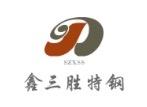 深圳市鑫三胜特钢有限公司