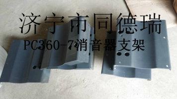 供应小松原厂360-7消音器支架