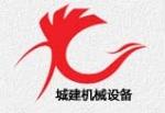 郑州城建机械设备有限公司