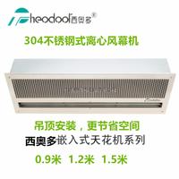 供应西奥多风幕机嵌入式天花板热风幕0.9m