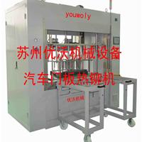 供应南京/青岛/陕西/郑州汽车门板热铆机