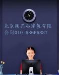 北京顺兴起建筑有限公司