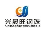 天津兴晟旺钢铁销售有限公司