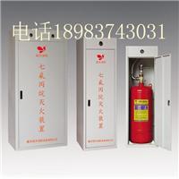 供应七氟丙烷灭火设备(4.2MPa)带3C认证