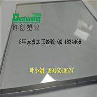 供应pc透明板 pc耐力板 各种颜色规格可定做