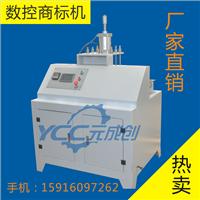供应商标机 自动烫印商标机 木板上压印商标