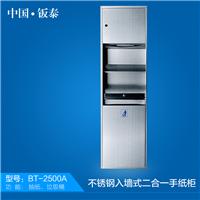 不锈钢R入墙式二合一手纸柜BT-2500A