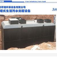 供应 江苏 地埋式污水处理设备 服务周到