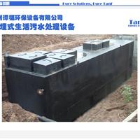 供应 云南 地埋式污水处理设备 哪家好