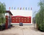 安平县方和丝网有限公司
