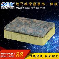 供应山东地平线装饰保温一体化板