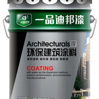 供应高品质一品迪邦环保建筑涂料