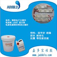 供应jadoblo福建LED电子密封胶,10:1灌封胶