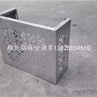 供应铝合金空调罩
