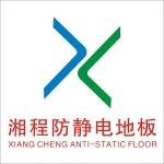 湖南智慧湘程地板有限公司
